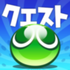 ぷよぷよ!!クエスト -簡単操作で大連鎖!パズルRPGゲーム android