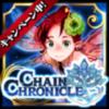 チェインクロニクル3 -チェインシナリオ王道RPG- android