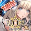 STAR OCEAN -anamnesis- android