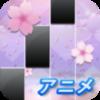ピアノタイル:アニメ音楽&ポップソング android