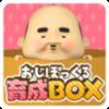 おじぽっくる育成BOX android
