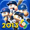 パワフルプロ野球  2013 World Baseball Classic ios
