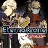 エターナルゾーン -エバンの聖戦- mobage