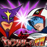 ガッチャマン-ギャラクターの野望- mobage